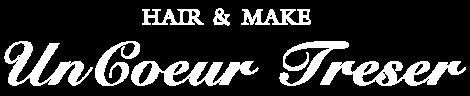 アンクールトレジャー(uncoeurtreser)|大分市 美容室